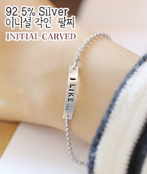 238286 - <BC302-MO> [initial carving] [Silver] my friends initial bracelet