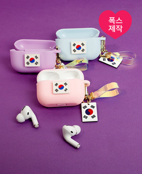 1049530 - [Keyring + case] [handmade] Color Korea AirPods Pro Compatible Set